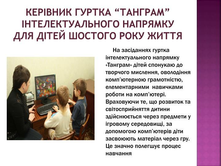 """керівник Гуртка """"танграм"""" інтелектуального напрямку для дітей шостого року життя"""