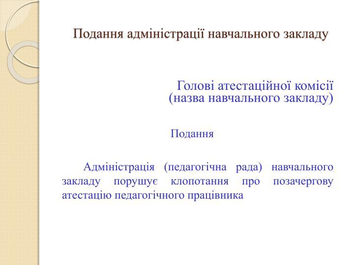 Подання адміністрації навчального закладу