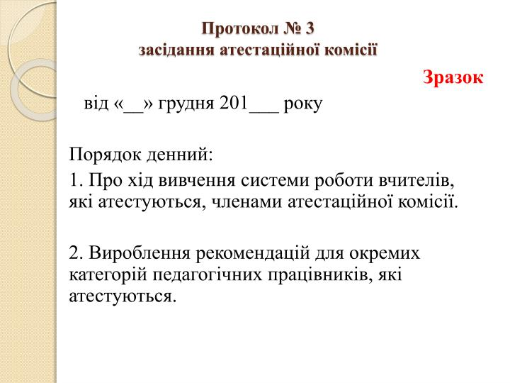 Протокол № 3