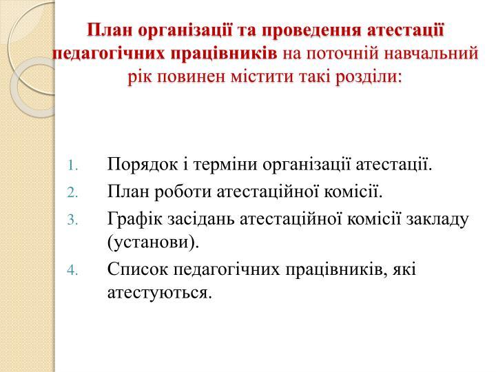 План організації та проведення атестації педагогічних працівників