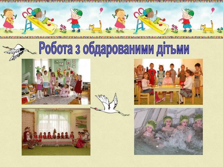 Робота з обдарованими дітьми