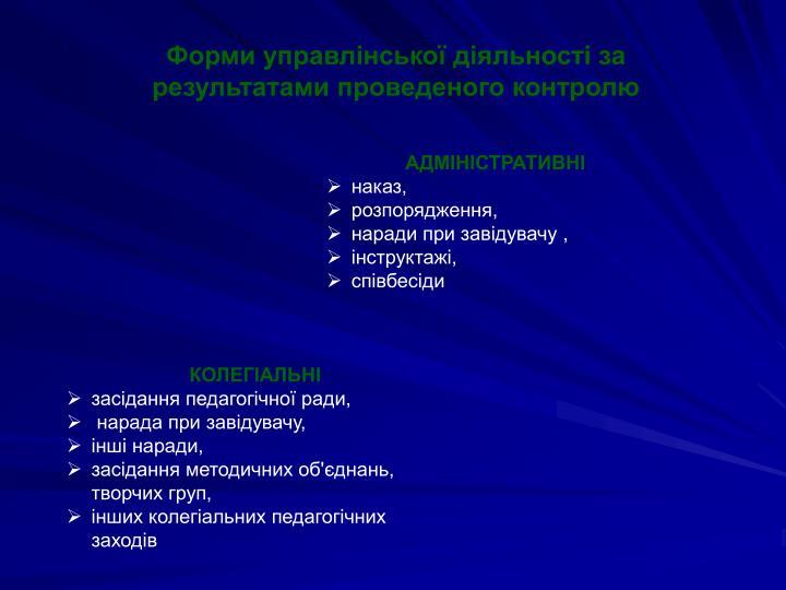 Форми управлінської діяльності за результатами проведеного контролю