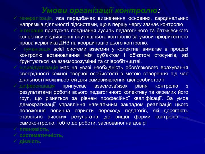 Умови організації контролю