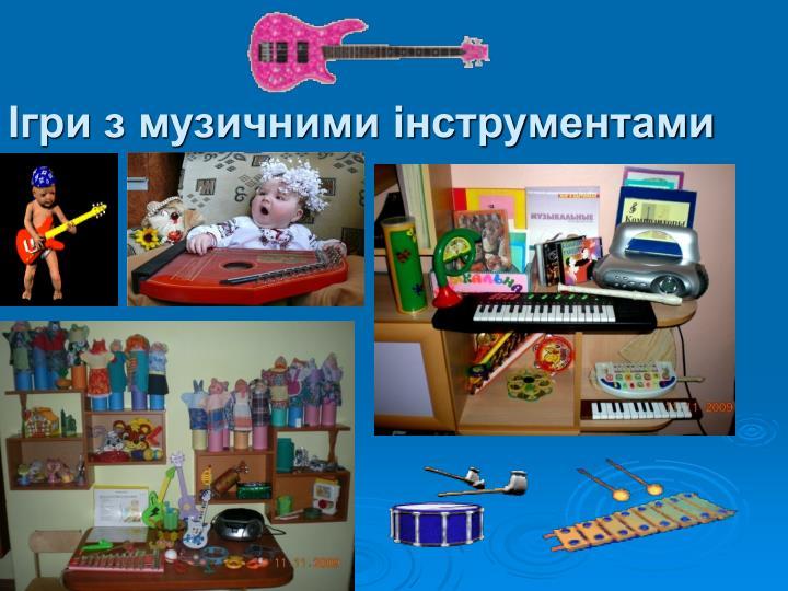Ігри з музичними інструментами