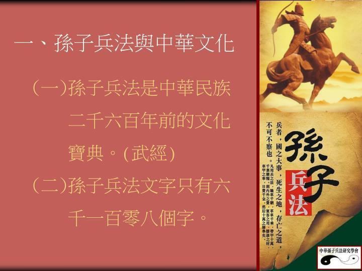 一、孫子兵法與中華文化