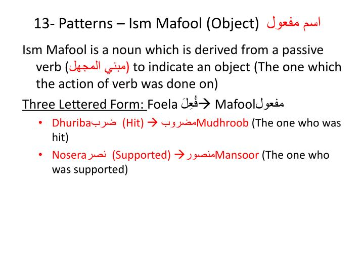 13- Patterns – Ism Mafool (Object)