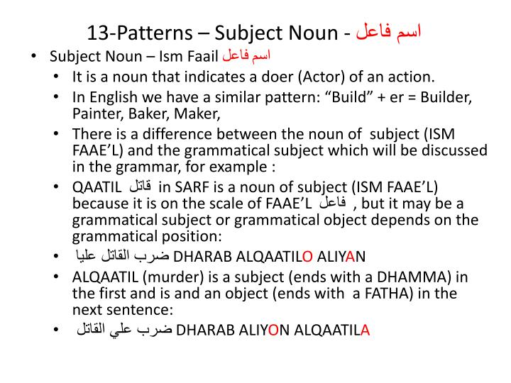 13 patterns subject noun