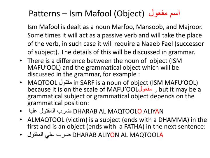 Patterns – Ism Mafool (Object)
