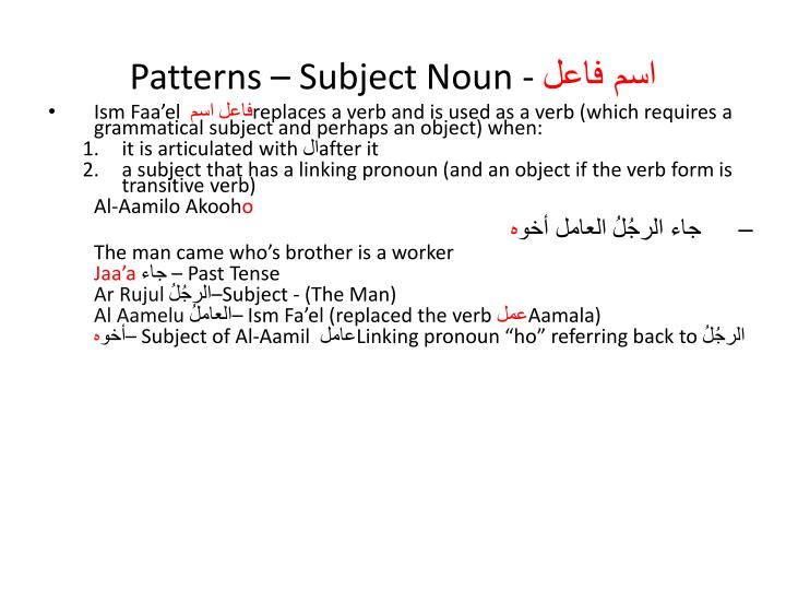 Patterns – Subject Noun -