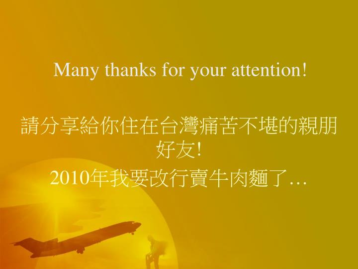 Many thanks for your attention!
