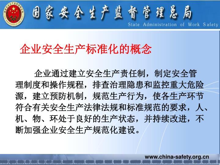 企业安全生产标准化的概念