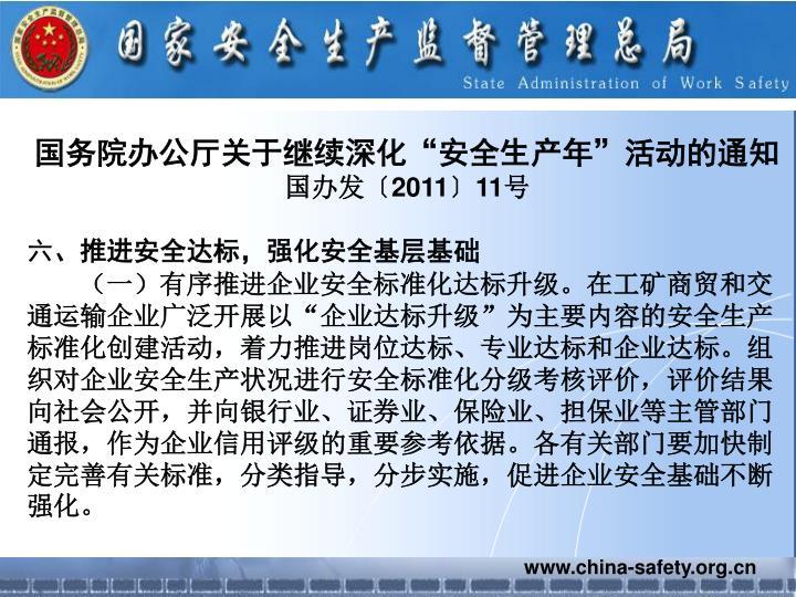 """国务院办公厅关于继续深化""""安全生产年""""活动的通知"""