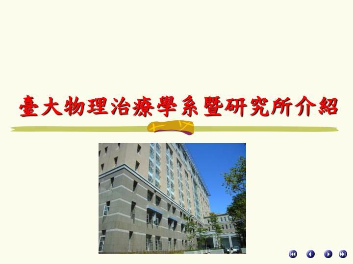 臺大物理治療學系暨研究所介紹
