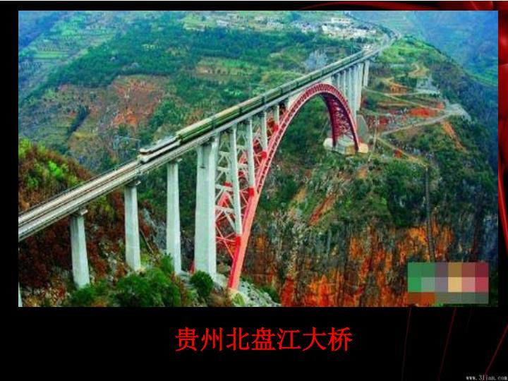 贵州北盘江大桥