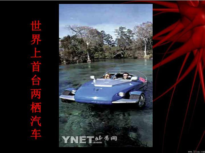 世界上首台两栖汽车