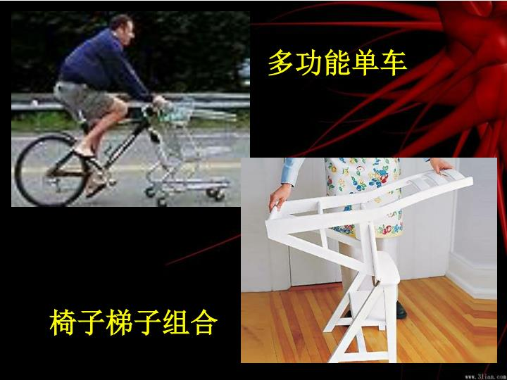 椅子梯子组合