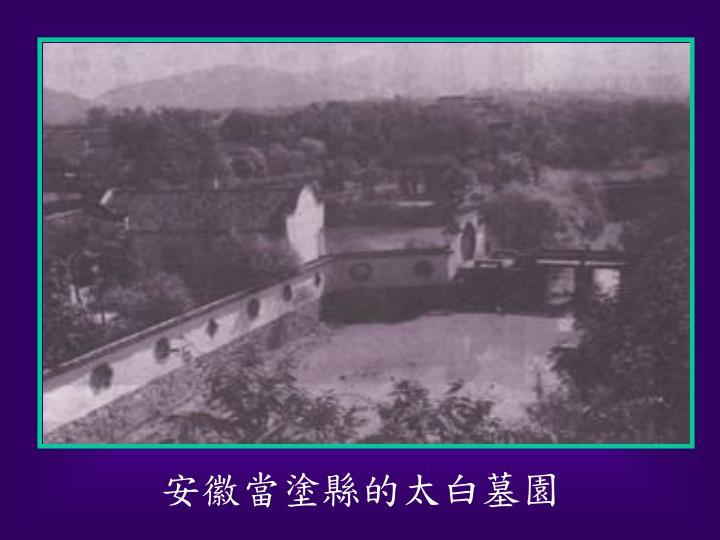 安徽當塗縣的太白墓園