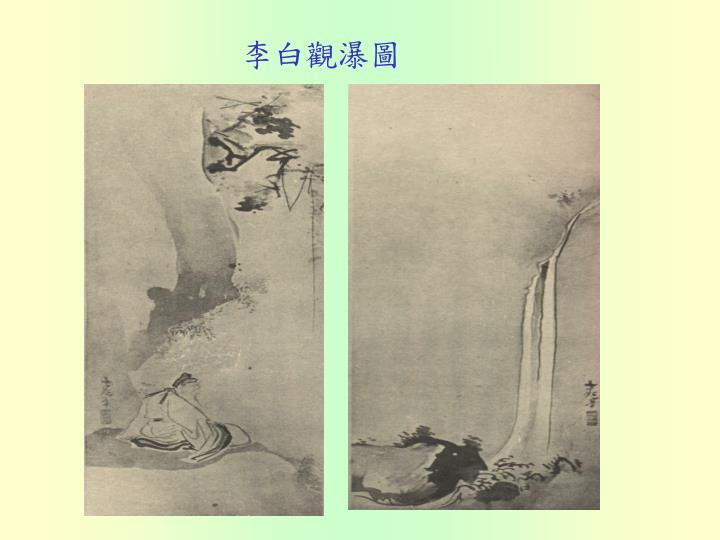 李白觀瀑圖