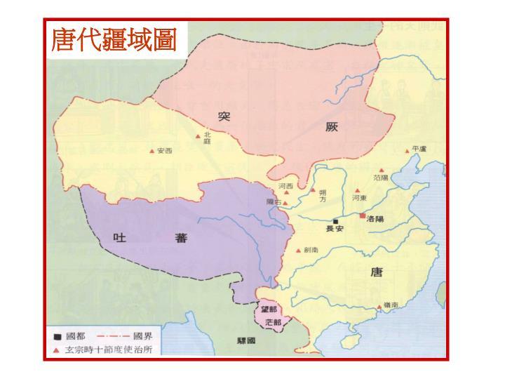 唐代疆域圖