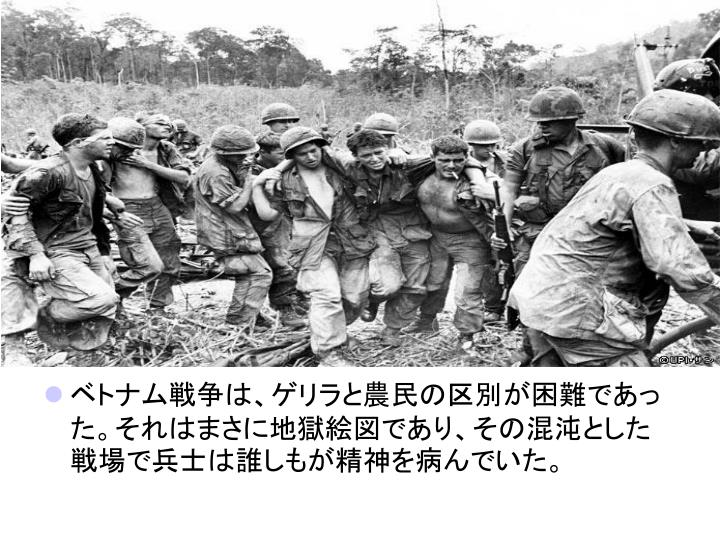 ベトナム戦争は、ゲリラと農民の区別が困難であった。それはまさに地獄絵図であり、その混沌とした戦場で兵士は誰しもが精神を病んでいた。