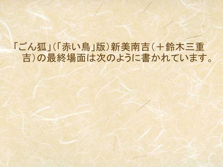 「ごん狐」(「赤い鳥」版)新美南吉(+鈴木三重吉)の最終場面は次のように書かれています。