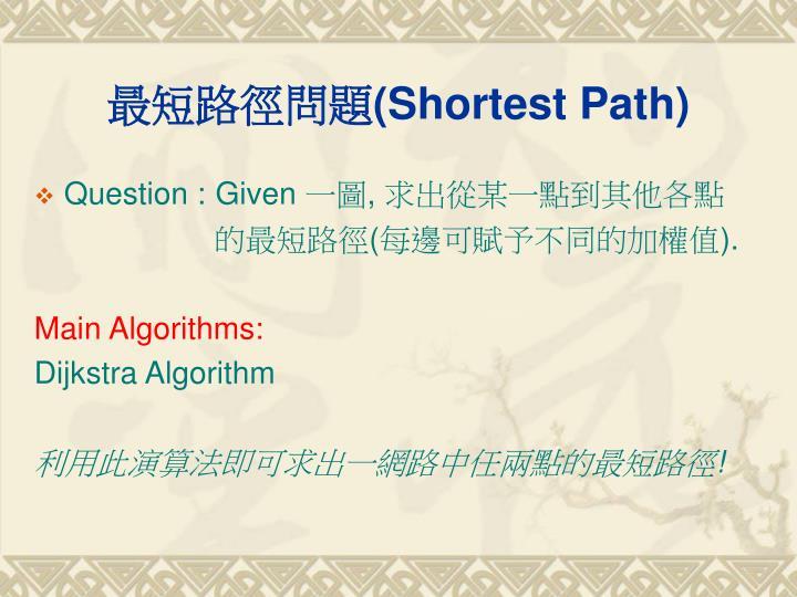 最短路徑問題