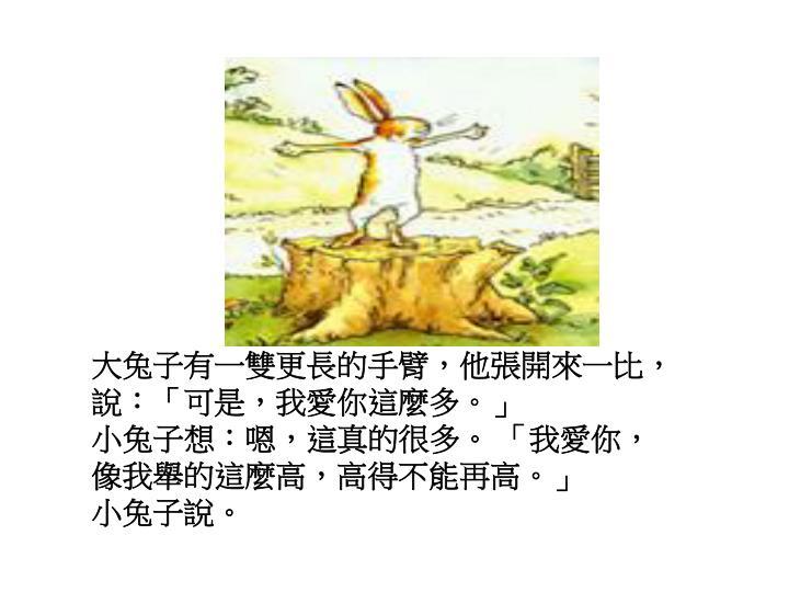 大兔子有一雙更長的手臂,他張開來一比,說:「可是,我愛你這麼多。」