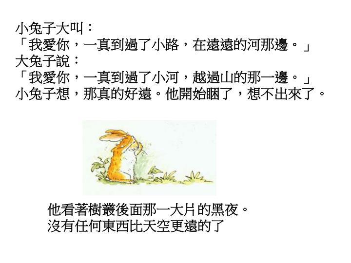 小兔子大叫: