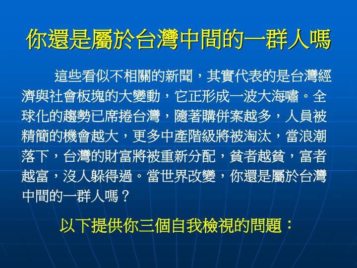 你還是屬於台灣中間的一群人嗎
