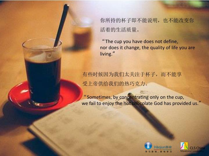 你所持的杯子即不能说明,也不能改变你活着的生活质量。