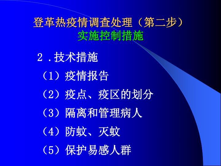 登革热疫情调查处理(第二步)