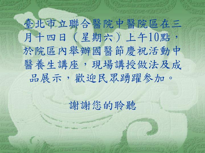 臺北市立聯合醫院中醫院區在三月十四日(星期六)上午