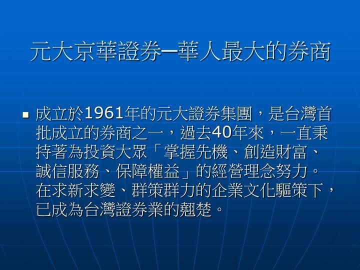元大京華證券─華人最大的券商