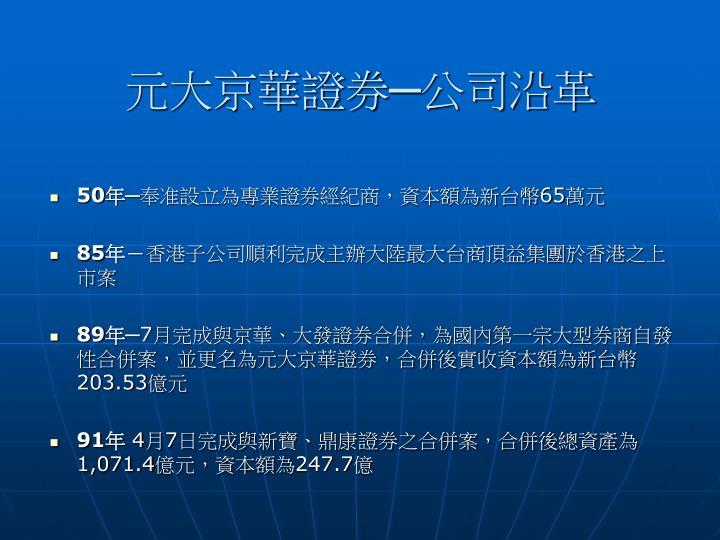 元大京華證券─公司沿革