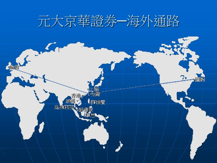 元大京華證券─海外通路