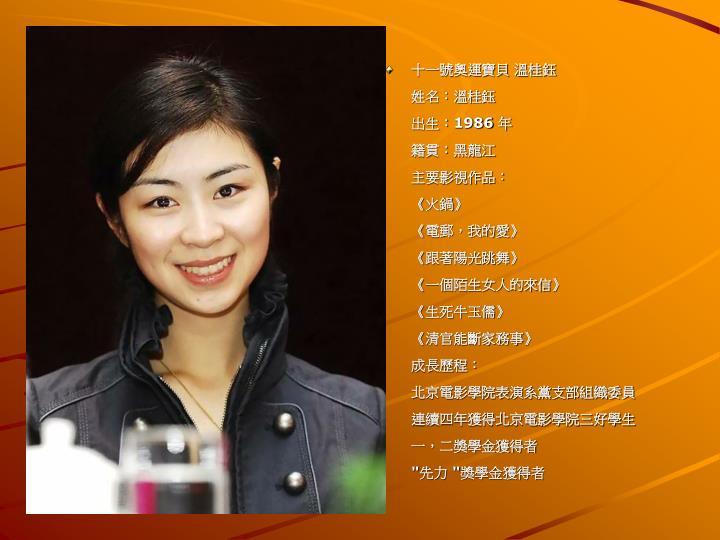 十一號奧運寶貝 溫桂鈺