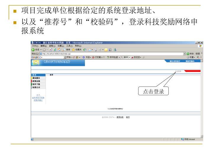 项目完成单位根据给定的系统登录地址、