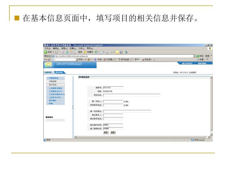 在基本信息页面中,填写项目的相关信息并保存。