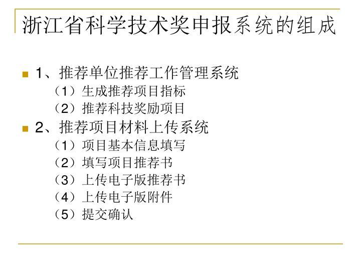 浙江省科学技术奖申报