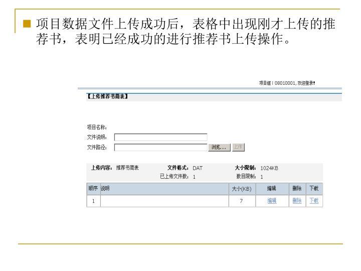 项目数据文件上传成功后,表格中出现刚才上传的推荐书,表明已经成功的进行推荐书上传操作。