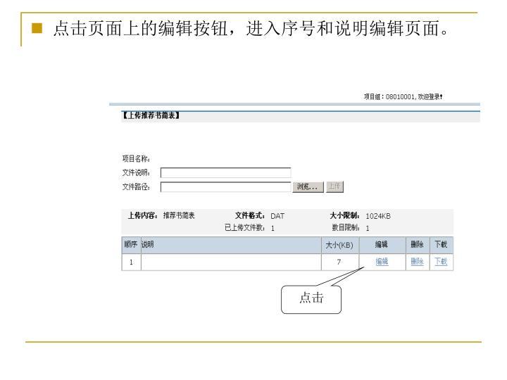 点击页面上的编辑按钮,进入序号和说明编辑页面。