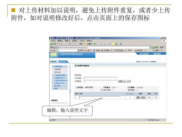 对上传材料加以说明,避免上传附件重复,或者少上传附件,如对说明修改好后,点击页面上的保存图标