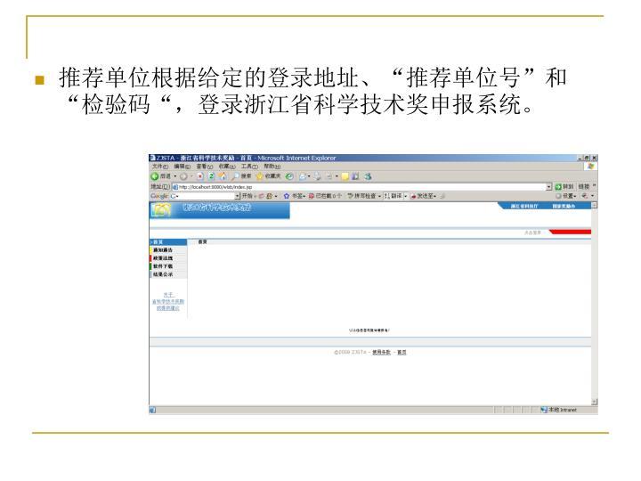 """推荐单位根据给定的登录地址、""""推荐单位号""""和""""检验码"""",登录浙江省科学技术奖申报系统。"""