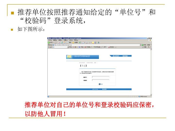 """推荐单位按照推荐通知给定的""""单位号""""和""""校验码""""登录系统,"""