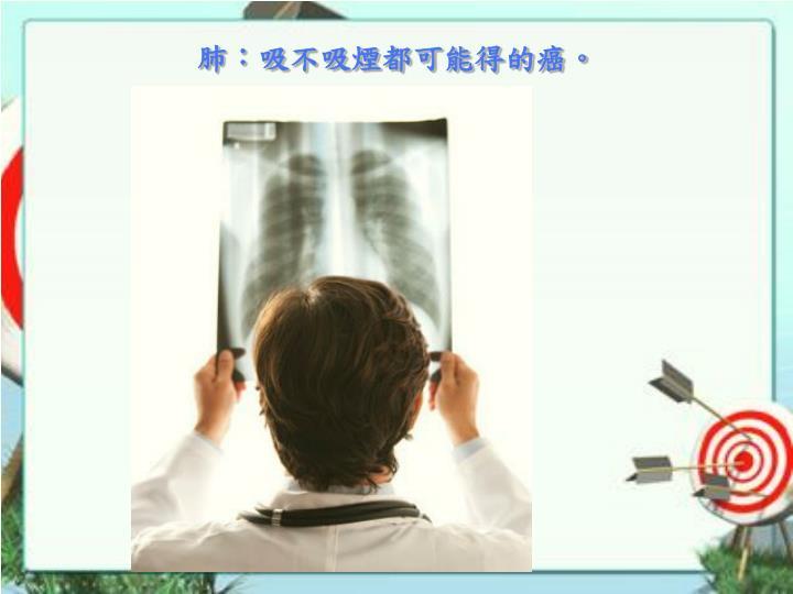 肺:吸不吸煙都可能得的癌。