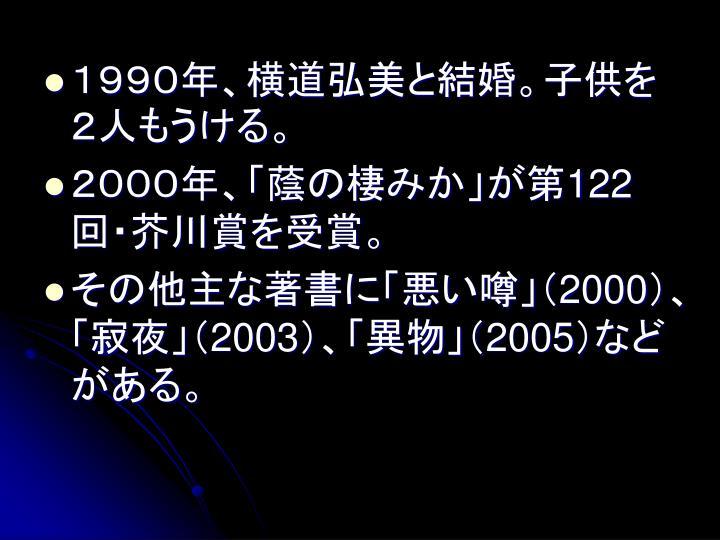 1990年、横道弘美と結婚。子供を2人もうける。