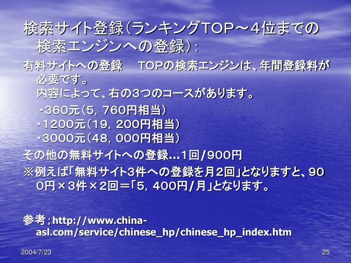 検索サイト登録(ランキングTOP~4位までの検索エンジンへの登録):