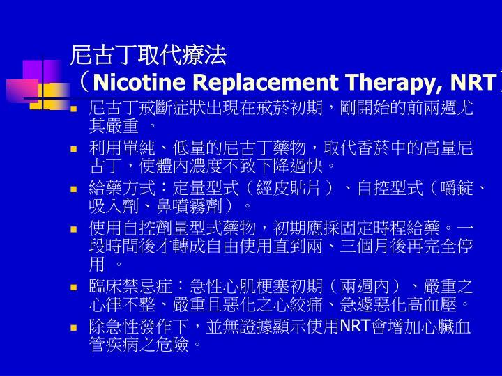 尼古丁取代療法