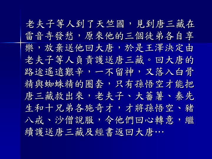 老夫子等人到了天竺國,見到唐三藏在雷音寺發愁,原來他的三個徒弟各自享樂,放棄送他回大唐,於是王澤決定由老夫子等人負責護送唐三藏