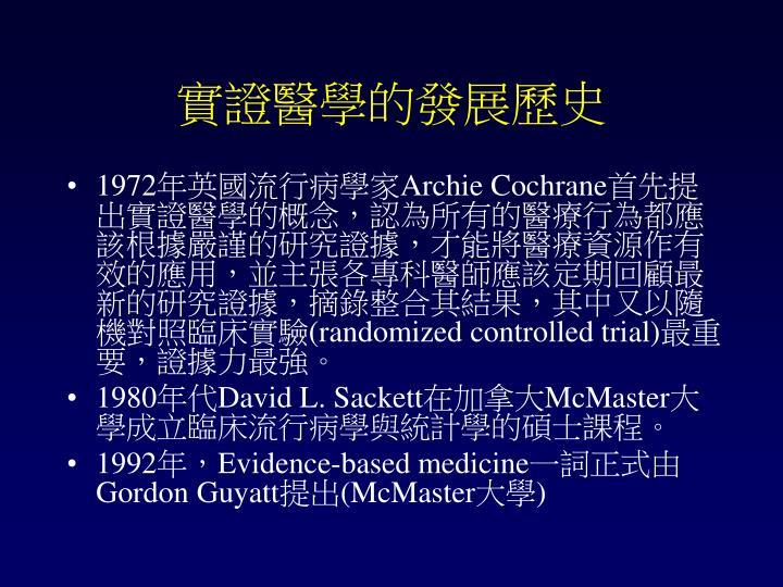 實證醫學的發展歷史